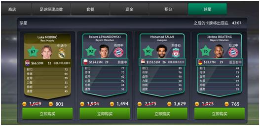 苹果谷歌全球推荐 《梦幻足球世界》明日登陆中国