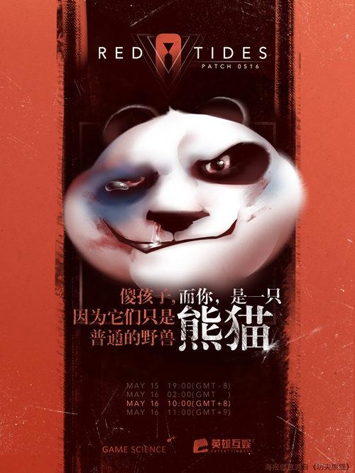 5月16《赤潮自走棋》再次更新——熊猫人永不为奴!