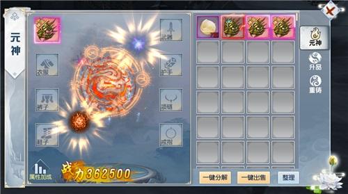 《九州飞凰录》版本更新 全新元神装备降临