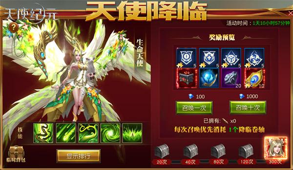 """《天使纪元》520为爱出击 """"生命天使""""明日上线"""