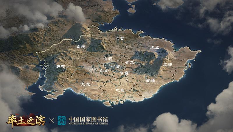 《率土之滨》联合国家图书馆 共创三国古籍新地图