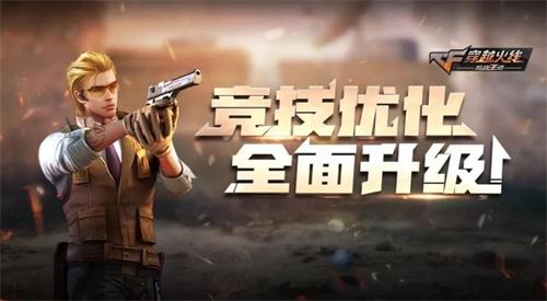 """经典竞技全面升级!CF手游""""巅峰对决""""新版今日发布"""