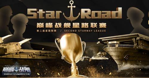 《巅峰战舰》SR2总决赛落幕,无双炮神战队夺冠!