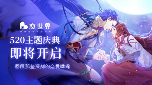 《恋世界》520主题庆典将开启 回顾那些深刻的恋爱瞬间