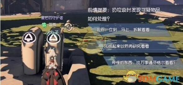 《龙族幻想》龙纹共鸣道异闻攻略
