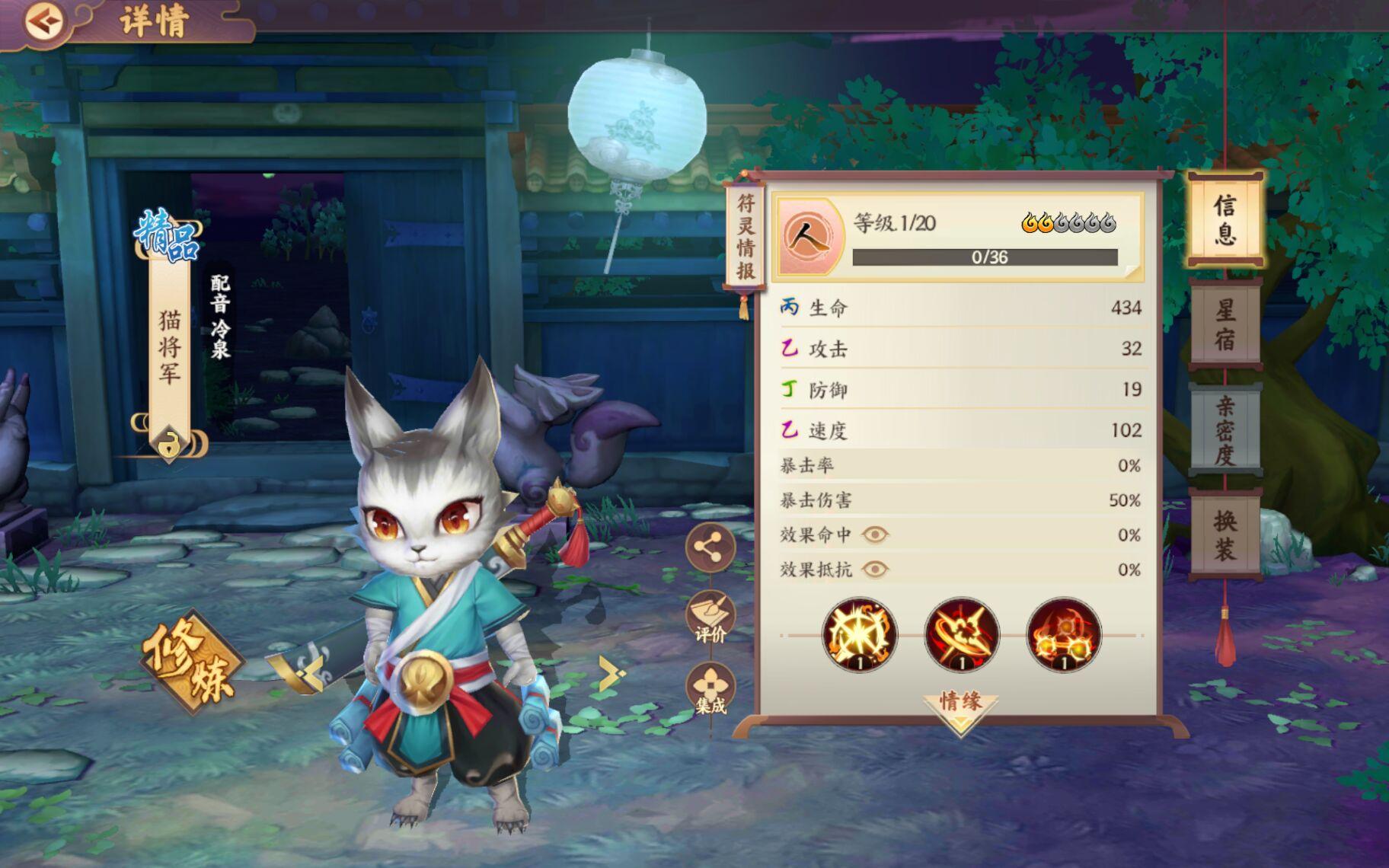 《云梦四时歌》猫将军符灵图鉴