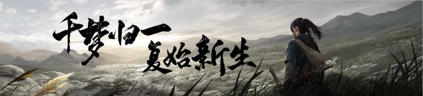 """网易520现场公布:《楚留香》新生版""""一梦江湖""""曝光图片2"""