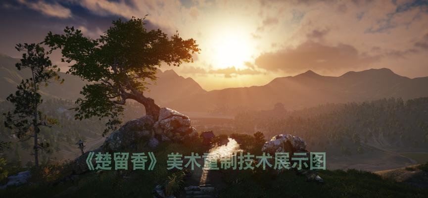 """网易520现场公布:《楚留香》新生版""""一梦江湖""""曝光图片6"""