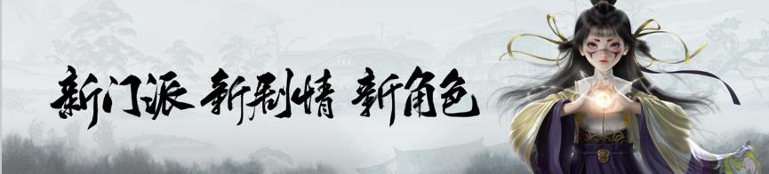 """网易520现场公布:《楚留香》新生版""""一梦江湖""""曝光图片3"""