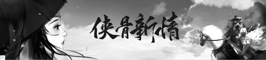 """网易520现场公布:《楚留香》新生版""""一梦江湖""""曝光图片4"""