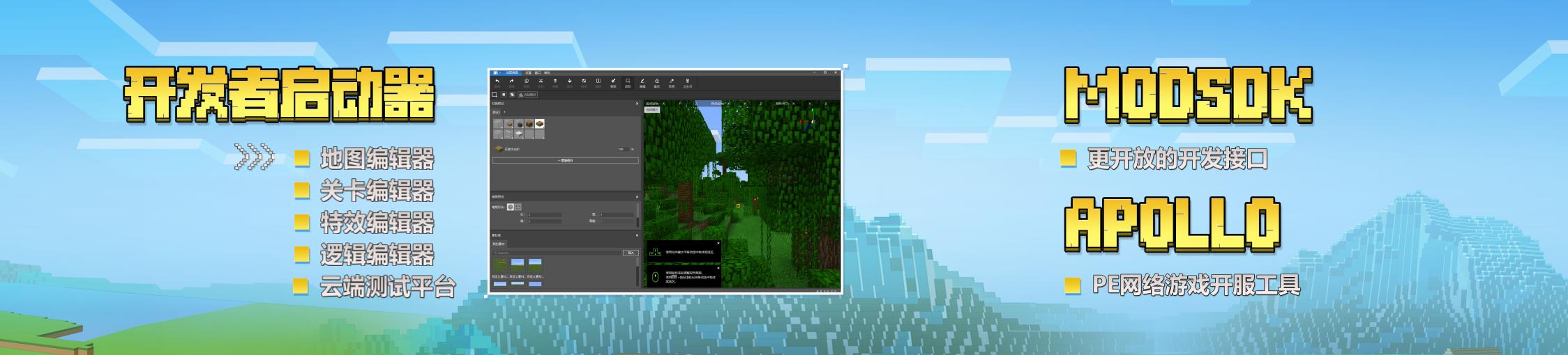 《我的世界》全新开发者工具亮相   村庄版本即将重磅来袭
