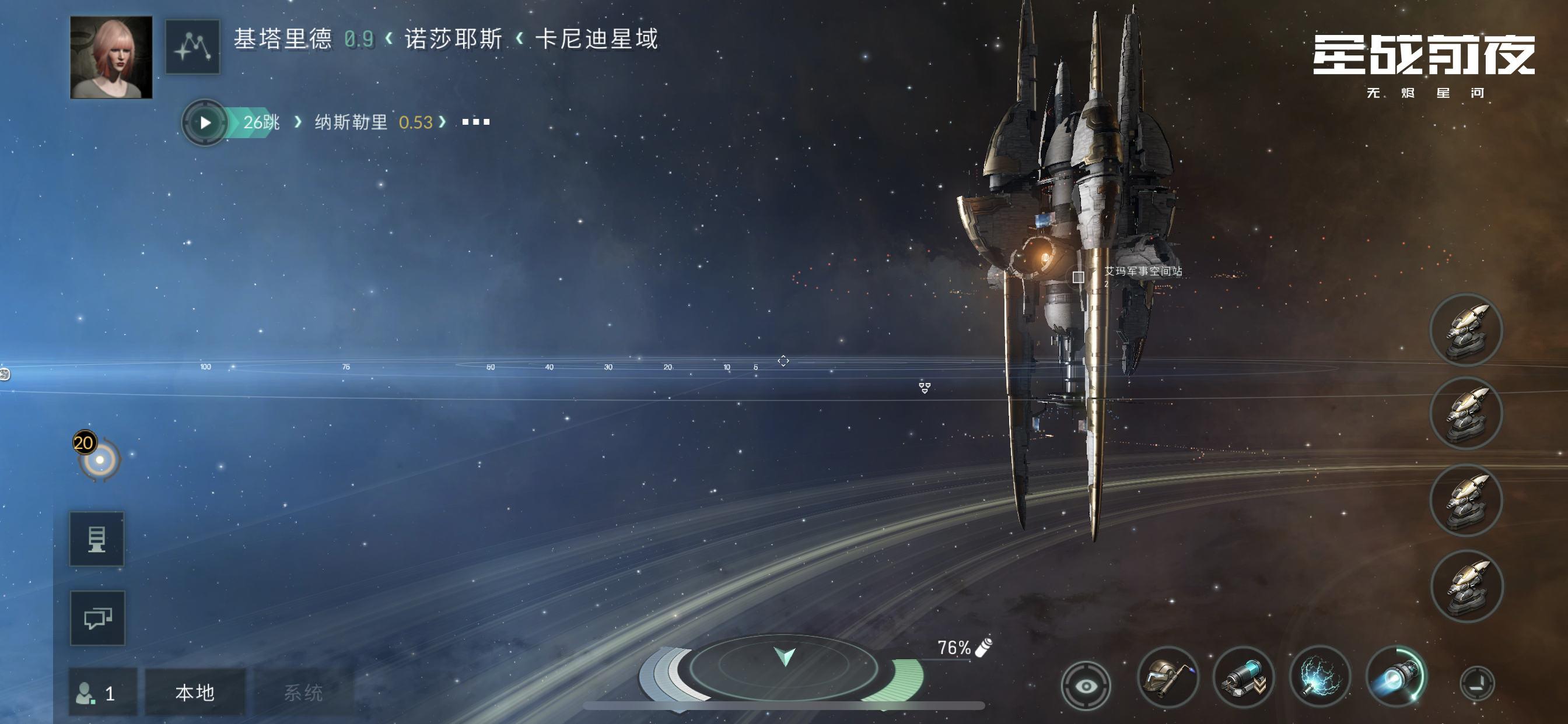 网易520发布会召开!EVE IP 星战沙盒手游内录视频曝光
