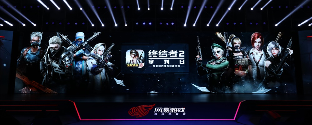 《终结者2》创新永不止步520发布会公布后续计划