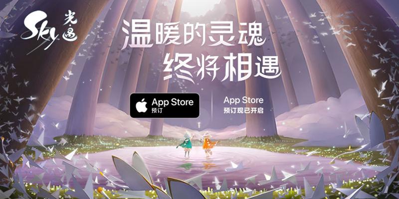 陳星漢親臨網易520發布會現場,為新作《Sky光·遇》站臺