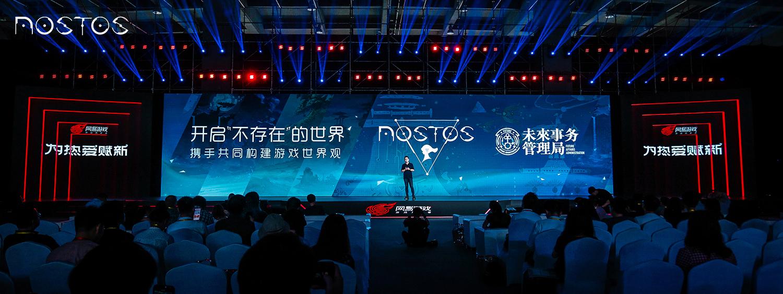 网易520发布会:《Nostos(故土)》将与未来事务管理局共建游戏世界观