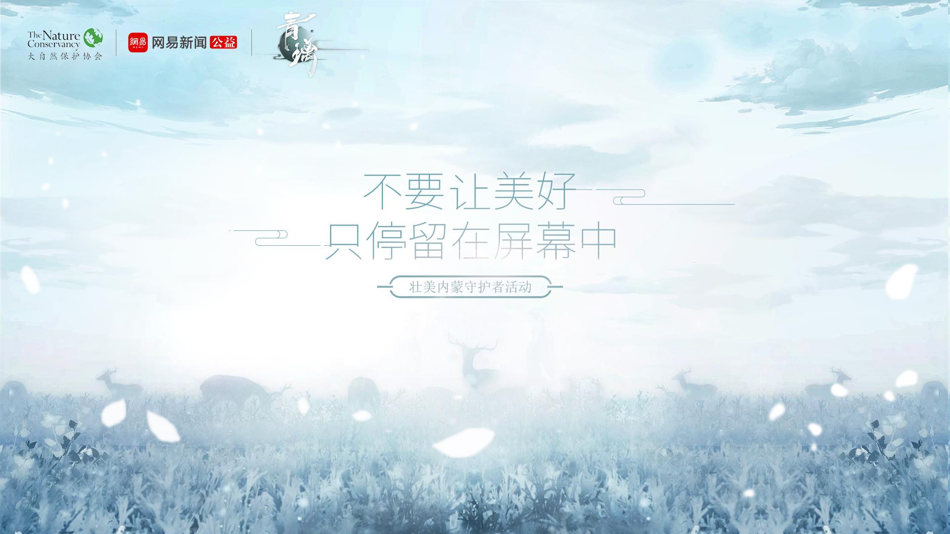 """独立新游《青璃》携""""大自然守护计划"""" 亮相网易520互动文娱产品发布会"""