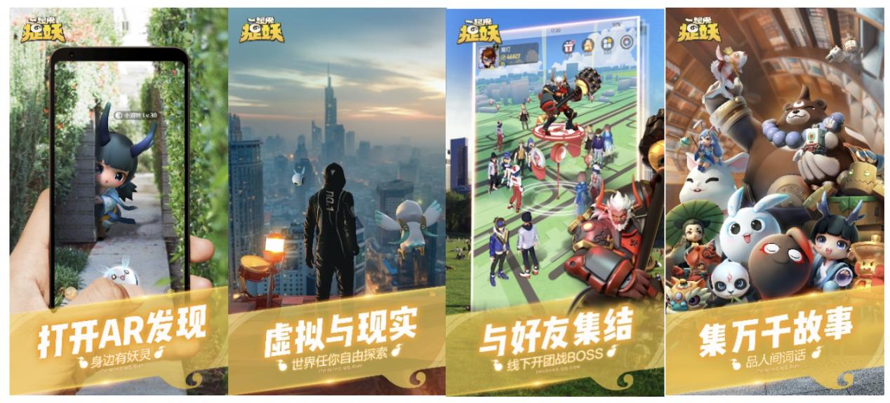 《一起来捉妖》X文物超活计划,AR探索玩法如何活化馆藏文物图片11