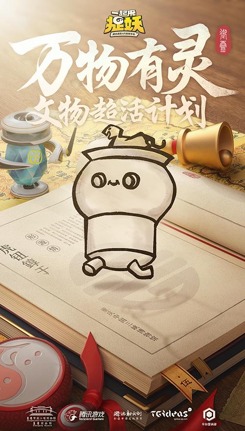 《一起来捉妖》X文物超活计划,AR探索玩法如何活化馆藏文物图片13