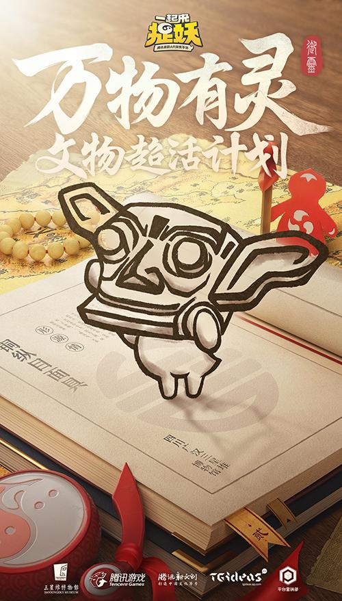 《一起来捉妖》X文物超活计划,AR探索玩法如何活化馆藏文物图片16
