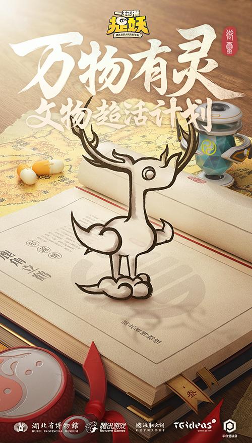 《一起来捉妖》X文物超活计划,AR探索玩法如何活化馆藏文物图片17