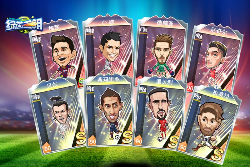 超人气Q版足球手机游戏《绿茵王朝》今日首发