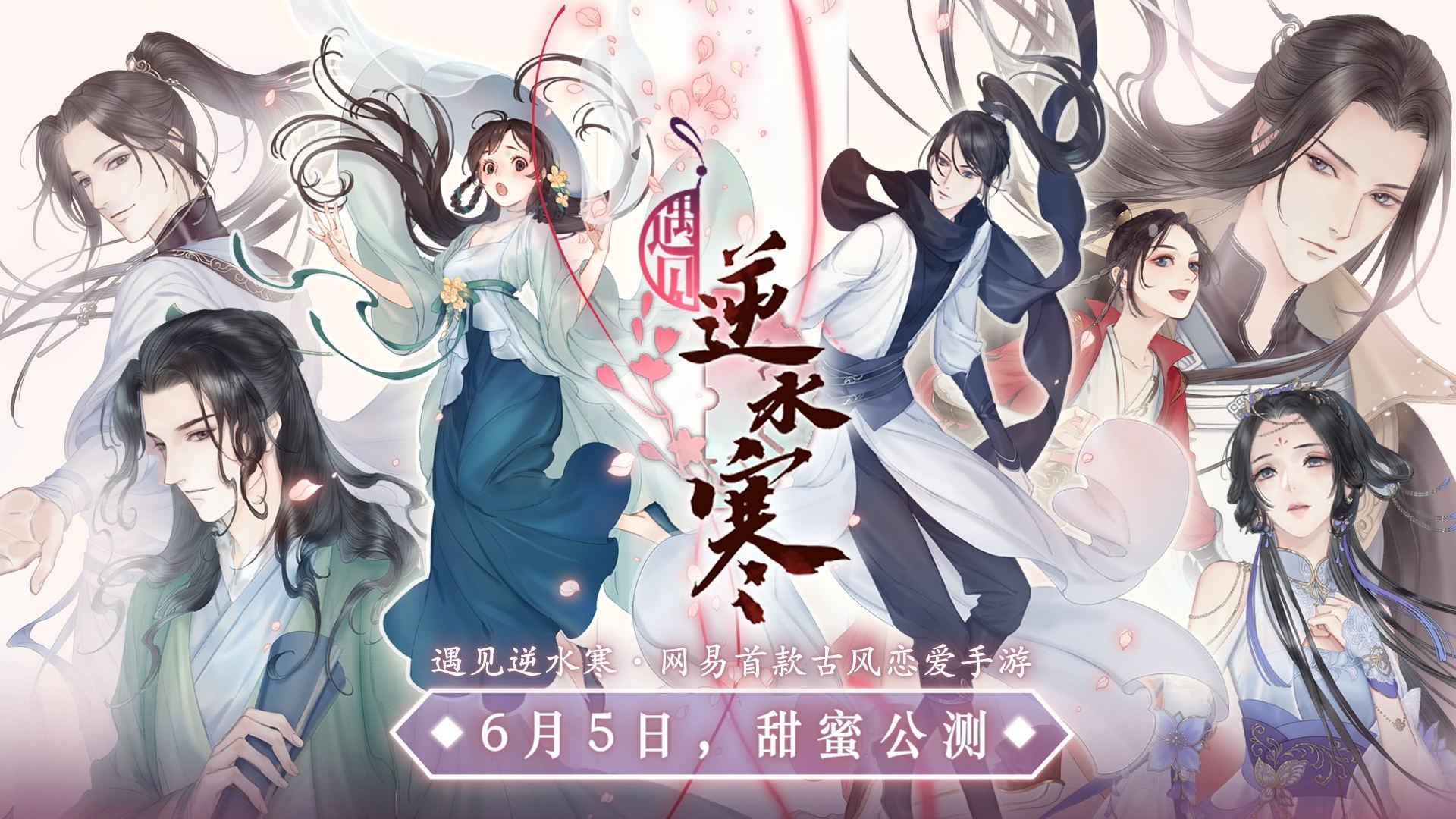 《遇见逆水寒》6月5号公测,神仙玩家自发画同人庆祝