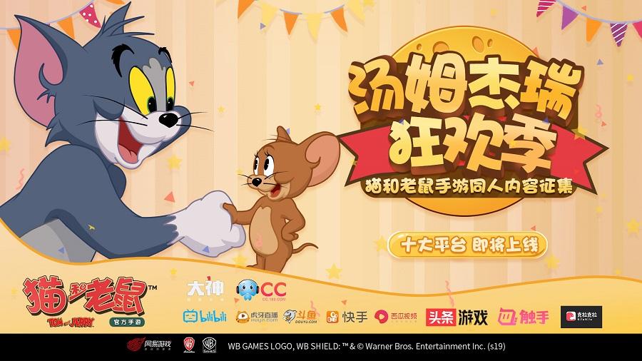 《猫和老鼠》十大平台活动将启:续写汤姆和杰瑞精彩故事![视频][多图]图片1