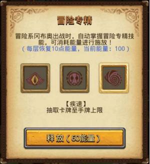 不思议迷宫卡牌版本即将来袭!迷宫里也可以打牌了?[视频][多图]图片4