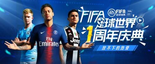 FIFA足球世界1周年庆开启,寻宝轮盘等你来战![视频][多图]图片1
