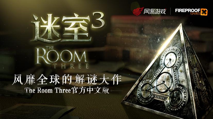 王老菊力荐大作The Room Three官方中文版《迷室3》今日App Store首发