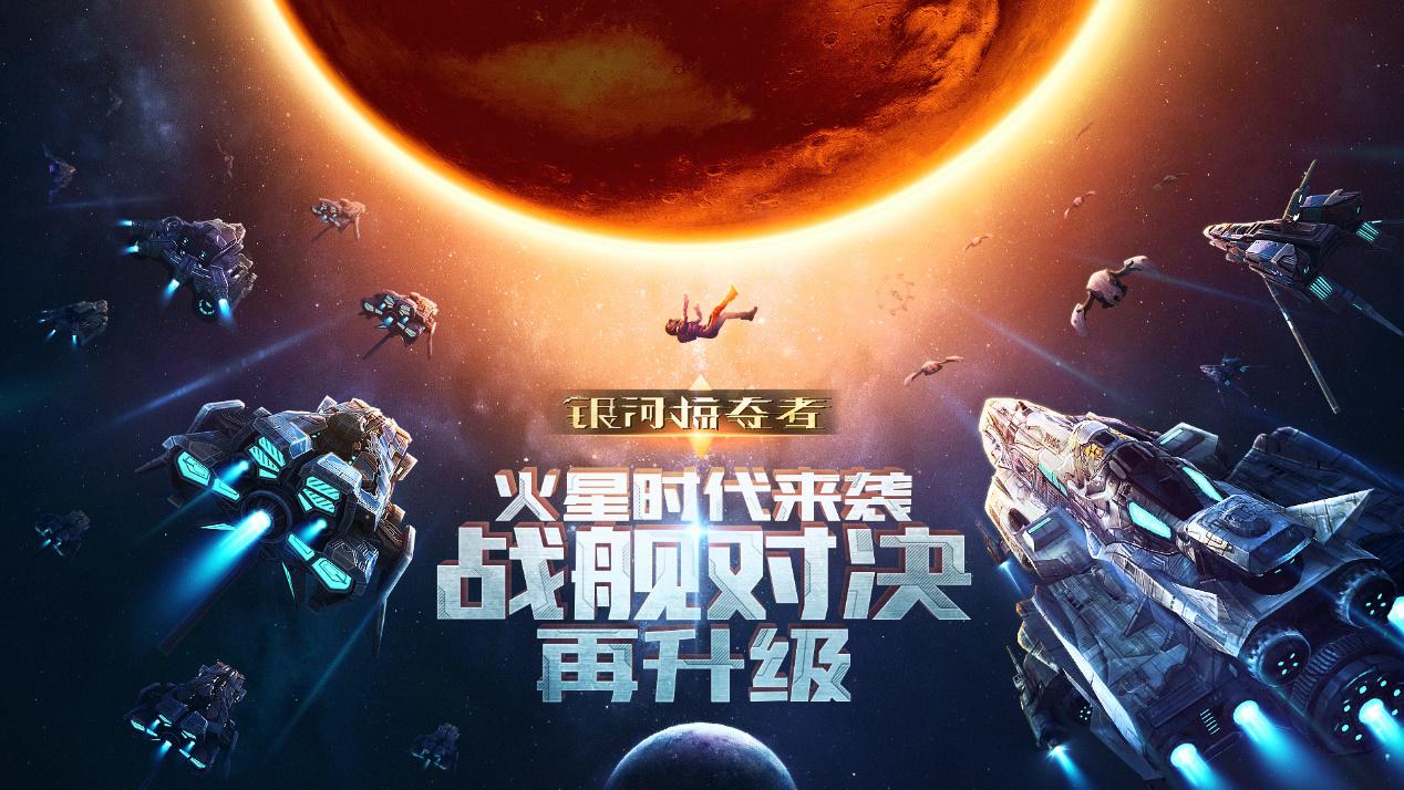 火星时代到来,《银河掠夺者》开启硬核星战新纪元