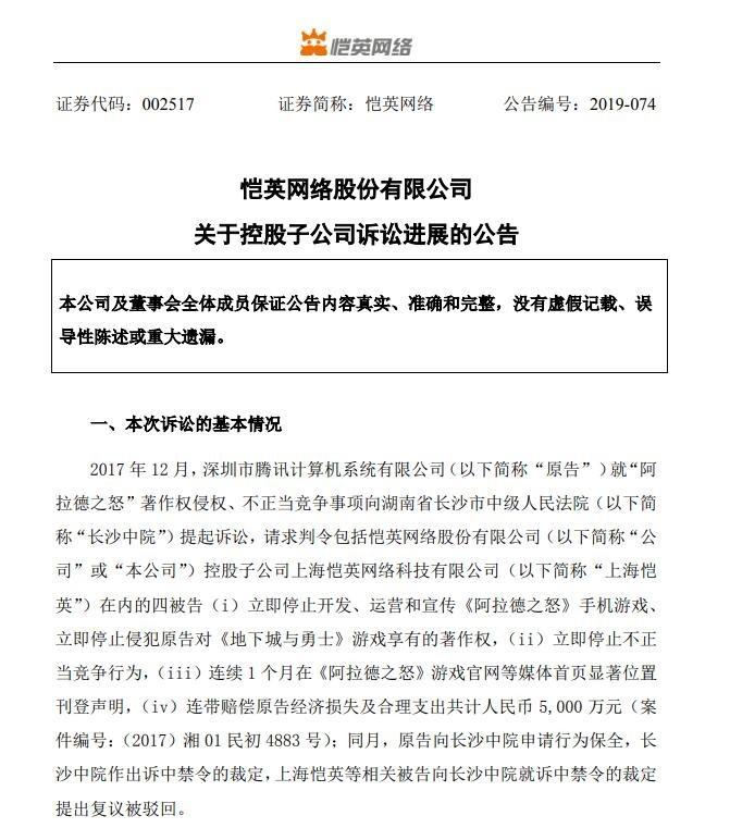 国产手游《阿拉德之怒》抄袭DNF 被判赔腾讯5千万