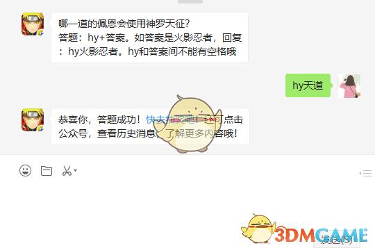 《火影忍者手游》5月28日微信每日一题答案