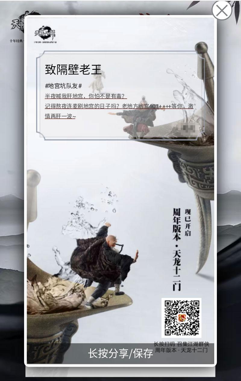 《天龙八部手游》汇聚群侠 开启曾经的江湖回忆