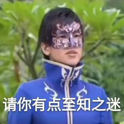 游樂王子請你有點至知之迷表情包原圖分享
