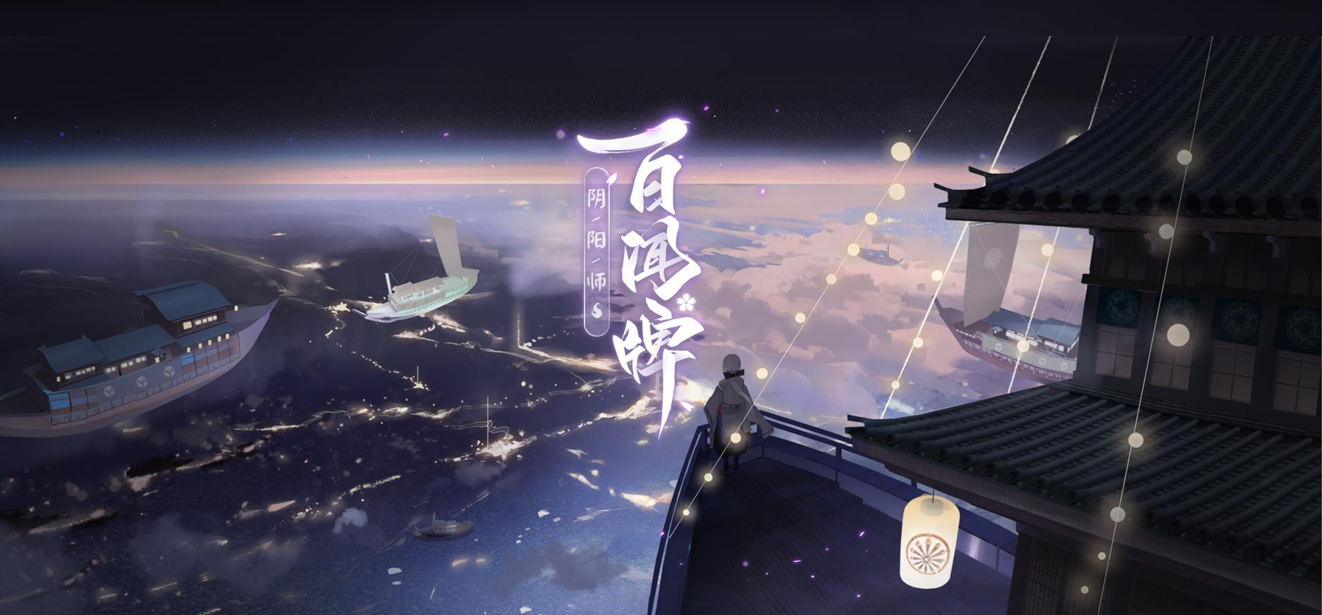 """三目带你环游蜃气楼,揭秘百闻牌中的""""温泉旅馆"""""""