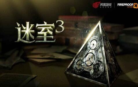 《迷室3》全章节通关攻略