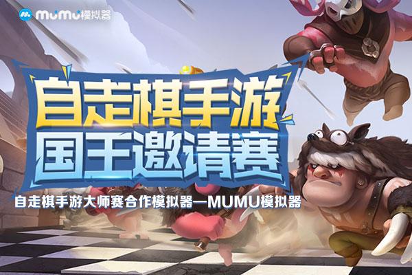 """排兵布阵!MuMu模拟器×斗鱼TV《自走棋》""""国王邀请赛""""打响"""
