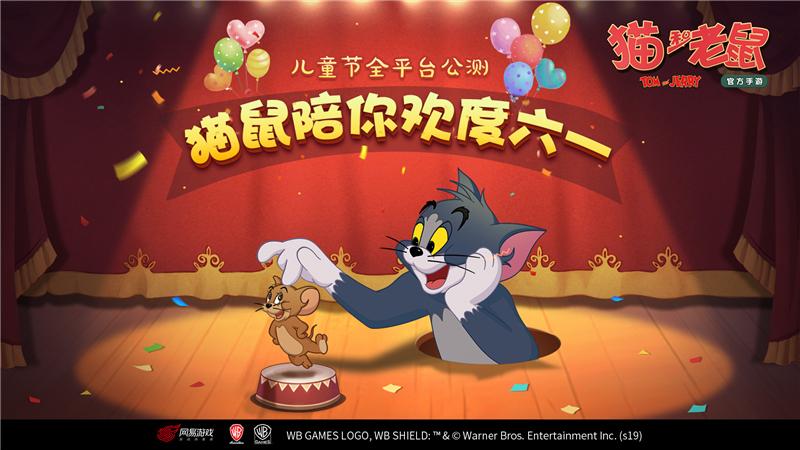汤姆杰瑞又回来了!《猫和老鼠》今日全平台公测