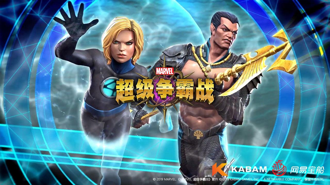 隐形女侠携手纳摩加入战斗 《漫威:超级争霸战》新版本来袭