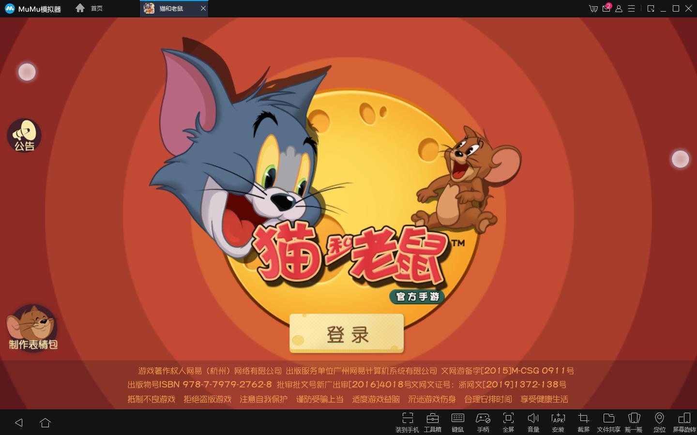 《猫和老鼠》公测开启!MuMu模拟器助你电脑大屏欢乐对抗