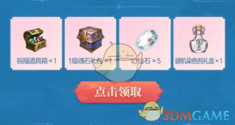 《完美世界手游》六一Q币礼包获得方法