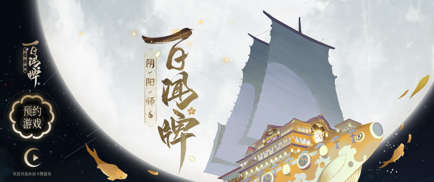 《阴阳师百闻牌》官网下载地址分享
