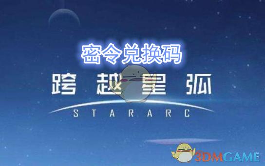 《跨越星弧》6月3日密令兑换码领取地址