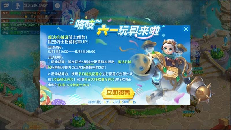 《神之物语》六一活动上线 全新五星骑士魔法机械师登场图片2