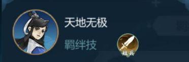 《剑网3:指尖江湖》纯阳羁绊技能介绍