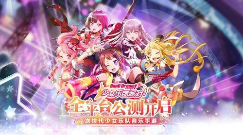 次世代少女乐队音乐手游《BanG Dream! 少女乐团派对!》全平台公测开启!