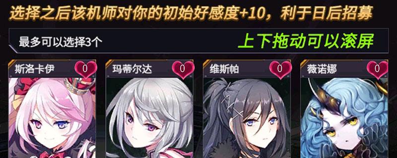 明天机动战队刚开始选哪三个