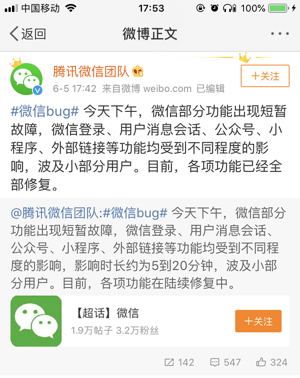 微信6月5日BUG官方修复公告