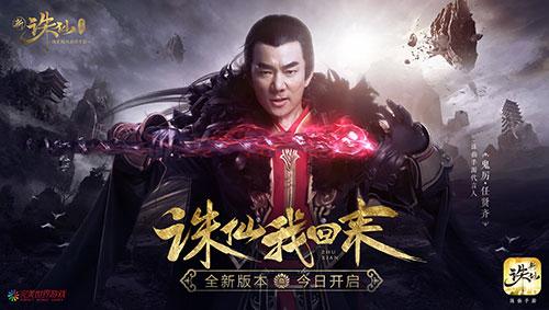 """任贤齐代言新《诛仙手游》:全新版本""""大梦天华""""今日上线[视频][多图]图片1"""